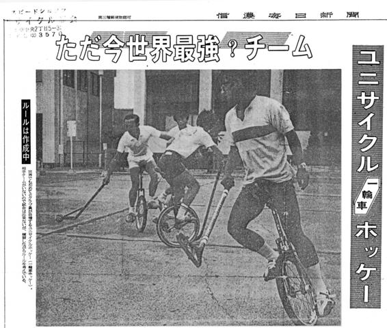 Unicycle Hockey - Japan - Takafumi Ogasawara is playing - 1971