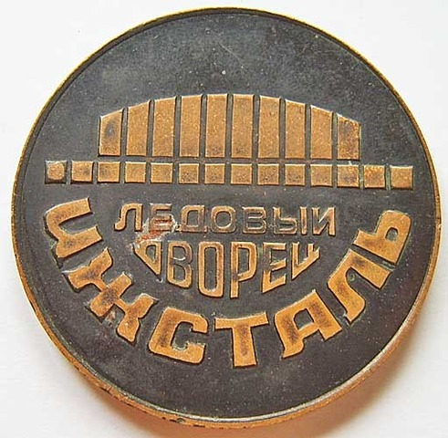 Hockey Coin 1972 1b