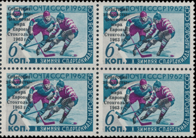 CCCP Stamp / Russian Stamp 1963 for World Hockey Championships