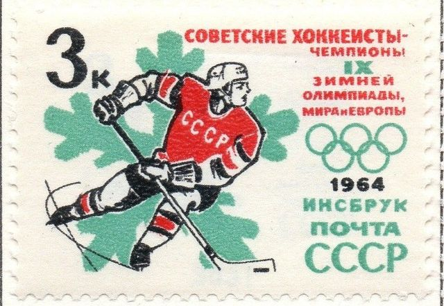 USSR Stamp for Ice Hockey at 1964 Innsbruck Winter Olympics