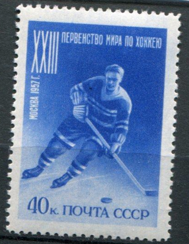 Russia Hockey Stamp 1957 CCCP Hockey Mockba