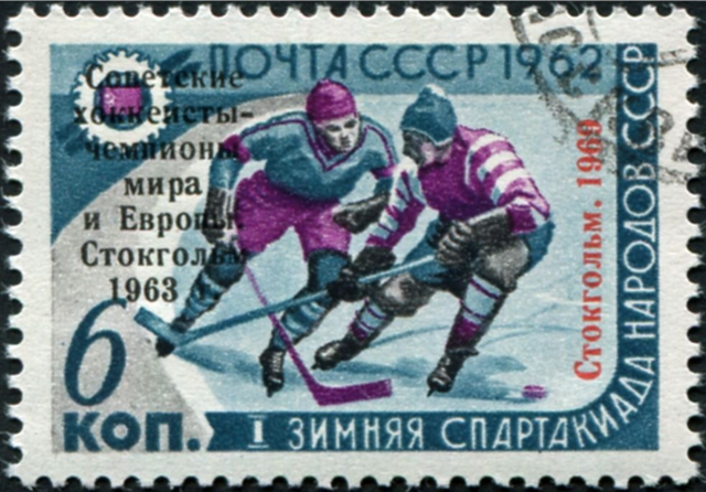 1969 Russia Stamp / Hockey Stamp