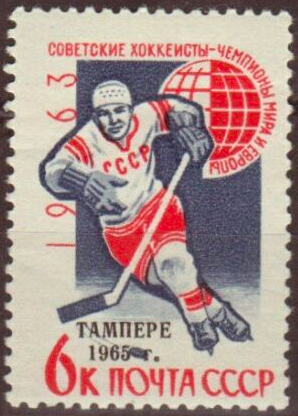 Russia Hockey Stamp 1965 CCCP Stamp