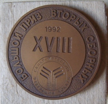 Ice Hockey Medal 1992 1