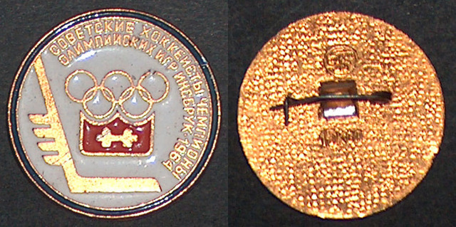Hockey Pin 1964