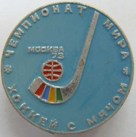 Hockey Pin 1973 1