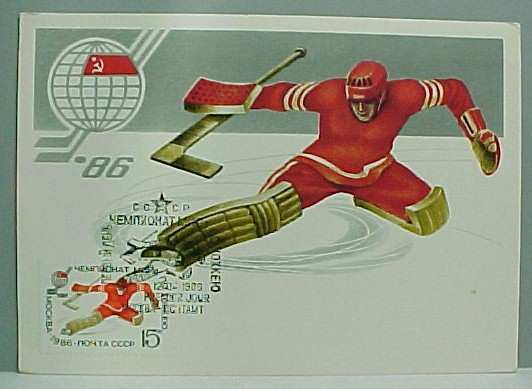 Hockey Postcard 1986 Russia
