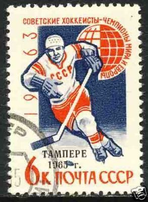 Hockey Stamp 1963 Russia