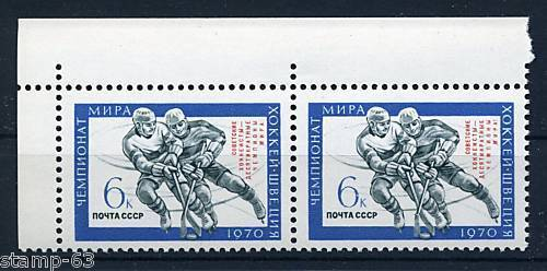 Hockey Stamps 1970