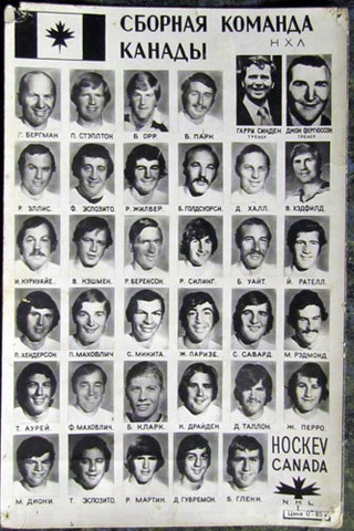 1972 team canada summit series roster hockey canada russian printing