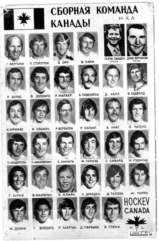 Canadian Roster - Summit Series - Super Series 1972 - In Russian