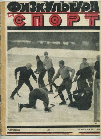 Russian Magazine - Bandy Game 0n Cover - 1928